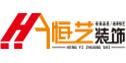 广州市恒艺装饰设计有限公司