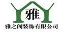 河南雅之阁装饰设计工程有限公司