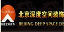 北京深度空间装饰