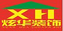 珠海炫华装饰工程有限公司