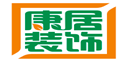 福建省康居装饰设计工程有限公司,装修公司