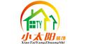 海东市平安区小太阳装饰工程有限公司,www.lt088.com公司