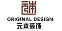 连云港元本装饰工程有限公司