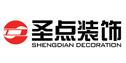 北京圣点装饰石家庄公司,装修公司