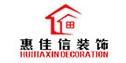 青海惠佳信装饰工程设计有限公司