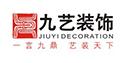 丹阳九艺装饰设计工程有限公司