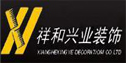 北京祥和兴业装饰工程通州分公司