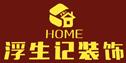 江蘇揚州浮生記裝飾有限公司