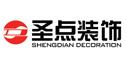北京圣点装饰石家庄公司