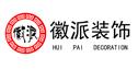 蚌埠市徽派装饰工程有限公司六安分公司