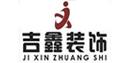 珠海吉鑫装饰设计工程有限公司