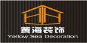 泰兴黄海装饰工程有限公司