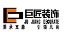 江苏泰兴市巨匠装饰工程有限公司