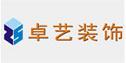 广西卓艺装饰工程有限公司