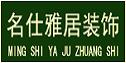 滨州名仕雅居装饰设计有限公司