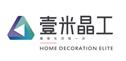 石家庄壹米晶工装饰工程有限公司,装修公司