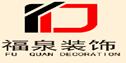 连云港市福泉装饰工程有限公司