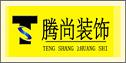 滨州腾尚装饰工程有限公司