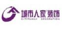 城市人家装修工程有限责任公司