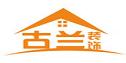 滨州古兰装饰工程有限责任公司