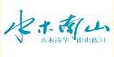 水木南山装饰有限公司
