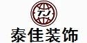 惠州市泰佳装饰工程有限公司