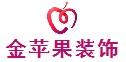 惠州金苹果装饰