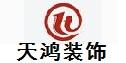 惠州天鸿装饰工程有限公司