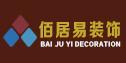惠州市大亚湾佰居易装饰工程有限公司