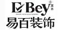 惠州易百装饰工程有限公司