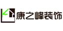 贵州康之峰装饰有限公司