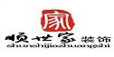 广州顺世家装饰设计有限公司西双版纳分公司