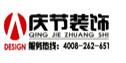 上海庆节设计装饰嘉兴分公司