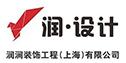 润涧装饰工程(上海)有限公司