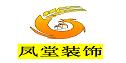 景洪凤堂装饰工程有限公司