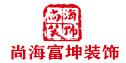 中山市尚海富坤装饰设计有限公司