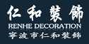 宁波市仁和装饰设计工程有限公司