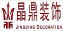 宁波市北仑晶鼎装饰工程有限公司奉化分公司