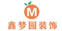 武汉鑫梦园装饰设计工程有限公司西宁分公司
