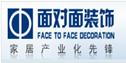面对面装饰设计有限公司