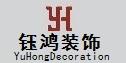 上海钰鸿装饰设计有限公司
