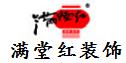 湘潭满堂红装饰