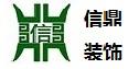 西宁信鼎装饰设计工程有限公司