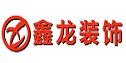 郴州市鑫龙装饰设计工程公司