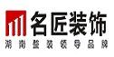 湖南名匠装饰设计工程有限公司