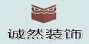 缙云县诚然装饰工程有限公司