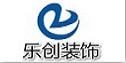 云和县乐创装饰工程有限公司