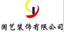濮阳国艺装饰有限公司