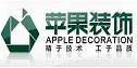 江西苹果装饰