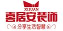 岳阳喜居安装饰设计工程有限公司